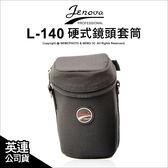 Jenova 吉尼佛L 140 硬式鏡頭套筒鏡頭袋鏡頭包鏡頭套NIKON CANON 各式