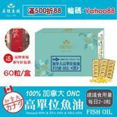 【美陸生技AWBIO】100%加拿大ONC高純度TG型魚油【60粒/盒(經濟包)】