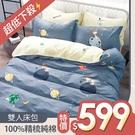 雙人床包【精梳純棉-多款可選】含兩件枕套...