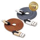 E-books X7 Micro USB 高強度編織充電傳輸線1m