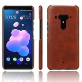 手機殼 適用HTC U12 手機殼皮質背殼U12plus防摔保護套商務復古手機皮套
