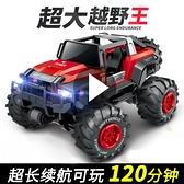 遙控車 超大遙控越野車四驅攀爬耐摔充電動汽車兒童男孩漂移賽車玩具模型【快速出貨】