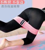 【現貨】阻力帶 XINJIFU翹臀圈虐臀圈阻力帶健身彈力帶瑜伽拉力帶深蹲不卷邊 免運 艾維朵
