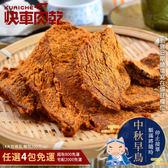 【快車肉乾】B3B4 烘焙牛肉乾