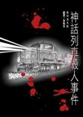 (二手書)神話列車殺人事件