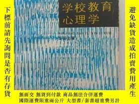 二手書博民逛書店學校教育心理學罕見王丕主編 河南大學出版社Y3259 王丕 河南