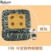 USB 張小盒暖腳寶毯子-斑馬