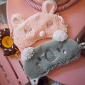 眼罩新款日系可愛卡通小動物毛絨學生情侶遮光賣萌韓國少女睡眠眼罩【好康八八折】