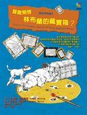 (二手書)冒險博物館(4):誰能開啟林布蘭的藏寶箱?