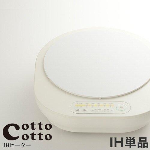 日本【ecomo】無印風格電磁爐 AIM-IH101
