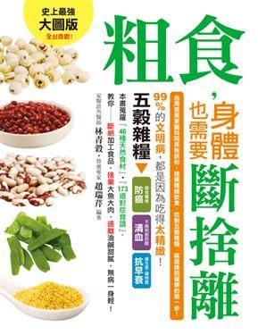粗食,身體也需要斷捨離 台灣首席家醫科院長告訴你