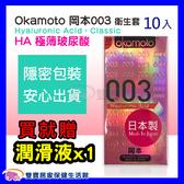 Okamoto 岡本003  玻尿酸 保險套 衛生套 10片裝 1盒入
