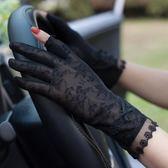 新款夏天防曬手套女薄 彈力冰絲露指防滑開車 干活防紫外線短款 小時光生活館