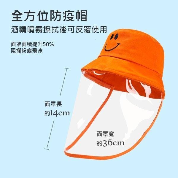 兒童微笑表情防護面罩 漁夫帽 遮陽帽 防疫帽