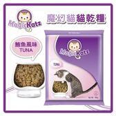 【魔幻貓】 貓乾糧 鮪魚風味 500g*12包組(A002F01-10)