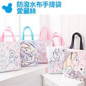 【防潑水布手提袋 愛麗絲】Norns L號 正版授權 迪士尼 公主 購物袋 包包 手提包 可放A4書包
