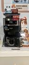 三段研磨/濃度模式+10人份 Panasonic國際牌雙研磨美式咖啡機 NC-A700
