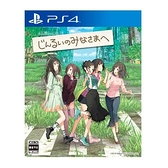 PS4 遊戲片 じんるいのみなさまへ 致全人類