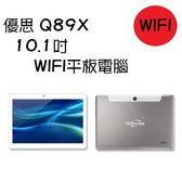 UNISCOPE優思 Q89X 16G WIFI 10.1吋 平板電腦 免運費6期0利率 空機