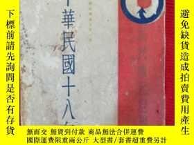 二手書博民逛書店罕見中華民國十八年Y259201 無 新民報社出版