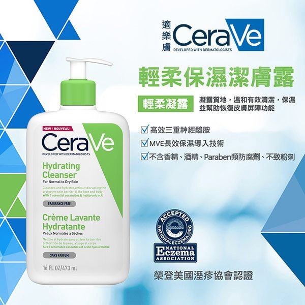 CeraVe 輕柔保濕潔膚露473ml 雙入組