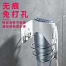 不銹鋼免打孔吹風機架家用衛生間電吹風掛架浴室置物架風筒架 新年特惠