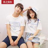 正韓個性情侶裝夏裝新品字母印花t恤女圓領繫帶短袖