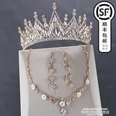 皇冠 新娘婚紗頭飾超仙皇冠2021新款結婚配飾婚禮項鍊三件套裝森系王冠 萊俐亞
