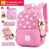韓版兒童小學生書包女孩一1-3年級4-6雙肩包女童公主6-12周歲背包