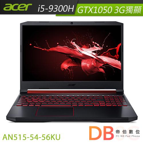acer Nitro 5 AN515-54-56KU 15.6吋 i5-9300H 3G獨顯 FHD筆電(六期零利率)-送電競滑鼠+滑鼠墊