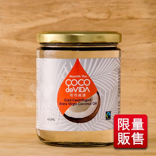 【可可威達】公平貿易冷離心初榨椰子油443ml