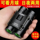 千里鷹雙筒望遠鏡高倍高清夜視戶外專業望眼鏡演唱會兒童便攜 歐韓時代