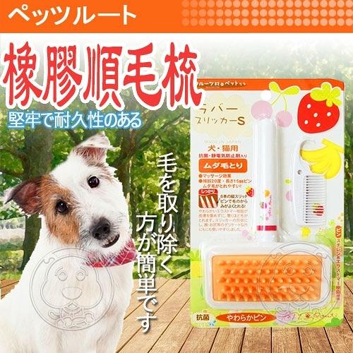 【培菓平價寵物網】Petz Route沛滋露》61139寵物水果村系列橡膠順毛梳