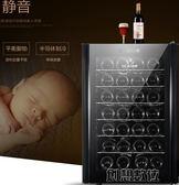 紅酒櫃 Sicao/JC-65B電子紅酒櫃恒溫酒櫃家用茶葉冷藏櫃冰吧  創想數位DF