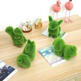 【全館5折】WaBao Zakka雜貨 仿真動物造型迷你草家居擺飾 裝飾 =H01806=