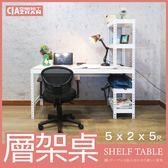 電腦桌 書桌 層架 白色(150x60x150cm) 可調高度 收納層架 辦公桌 免螺絲角鋼【空間特工】STW5205