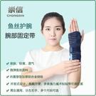 護腕 手掌撓骨夾板 手腕骨折固定支具手腕...