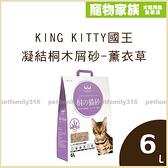 寵物家族-【4包免運組】KING KITTY國王凝結桐木屑砂-薰衣草6L