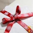 精美圣誕絲帶超唯美雪花緞帶圣誕節禮物包裝裝飾綢帶【雲木雜貨】