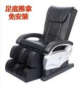 按摩椅  商用多功能按摩椅家用老年人電動沙發椅 腰部全身按摩器小型揉捏 居優佳品DF