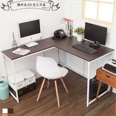 【JL精品工坊】簡約生活L型工作桌(二色任選)電腦桌/立鏡/書桌/辦公桌/工作桌