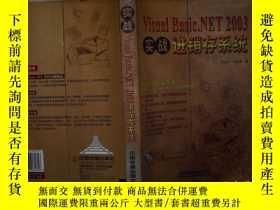 二手書博民逛書店實戰Visual罕見Basic.NET 2003進銷存系統(附光