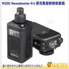 RODE Newsshooter Kit 麥克風套組 公司貨 XLR MIC 無線 發射 接收 採訪 收音