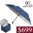 699 特價 雨傘 陽傘 萊登傘 自動傘 抗UV傘 抗風抗斷 自動開合傘 傘面加大 Leotern (深藍)