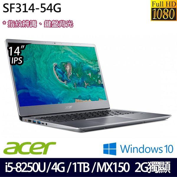 【Acer】 Swift 3 SF314-54G 14吋i5-8250U四核MX150獨顯Win10輕薄筆電(四色任選)