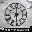 歐式時尚簡約風時鐘經典立體加大羅馬數字款...