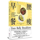 腰瘦早餐(100種簡單美味腹部燃脂餐.靠基因營養學剷除脂肪.真正永不復胖)
