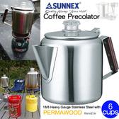 【速捷戶外露營】【CAMP LAND】 RV-ST270-6 美式不鏽鋼咖啡壺 六杯份 茶壺(滴煮式)