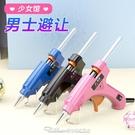 雙十一特價 熱熔膠槍膠棒7mm家用手工DIY迷你熱熔槍兒童多功能電熱膠槍熱熔槍