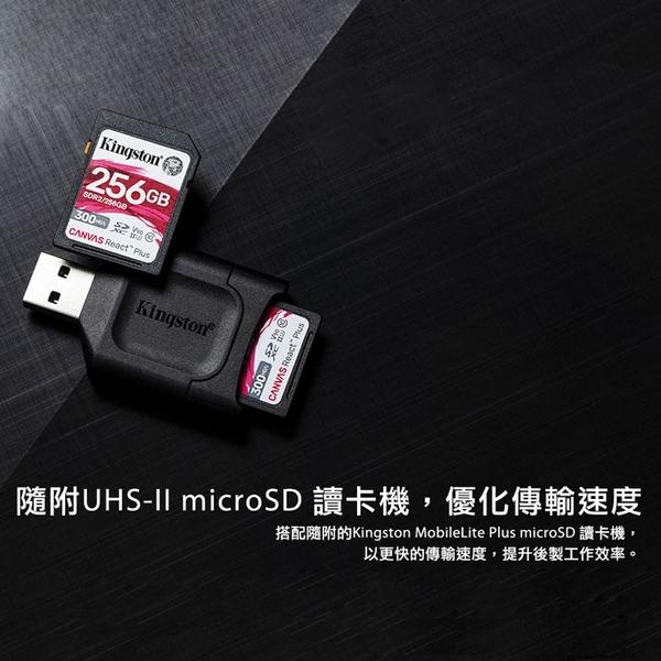 【新款附讀卡機】Kingston金士頓 Canvas React Plus SD記憶卡 32G 讀300MB/s 寫260MB/s